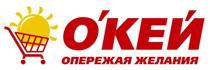 ОКЕЙ, магазин ОКЕЙ, ОКЕЙ каталог товаров