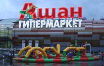 Магазин Ашан Новосибирск