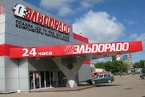 Магазин Эльдорадо Самара
